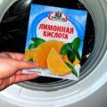 Как почистить стиральную машину-автомат лимонной кислотой